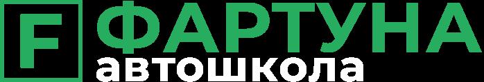"""Автошкола """"Фартуна"""" I Обучение вождению автомобиля категории """"B"""" и """"C"""" в Курске"""